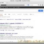 Lubuntu 14.04 でブラウザの設定をしてみる。