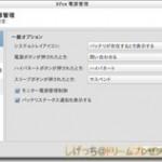 Lubuntu 14.04 で電源ボタンでログアウト画面を出す方法。