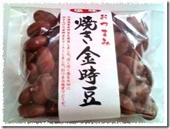 おつまみ焼き金時豆