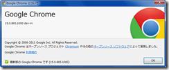 2011.08.31-google_chrome