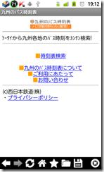 device-2011-08-28-191219