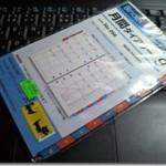 Bindex 2012年 月間ダイアリー9