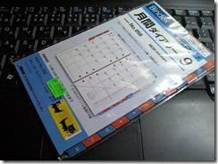 2011.11.30-DSC_0048