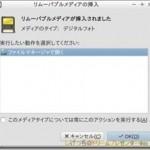 Lubuntu 14.04 on ThinkPad X40でSDカード/USBメモリを使う。