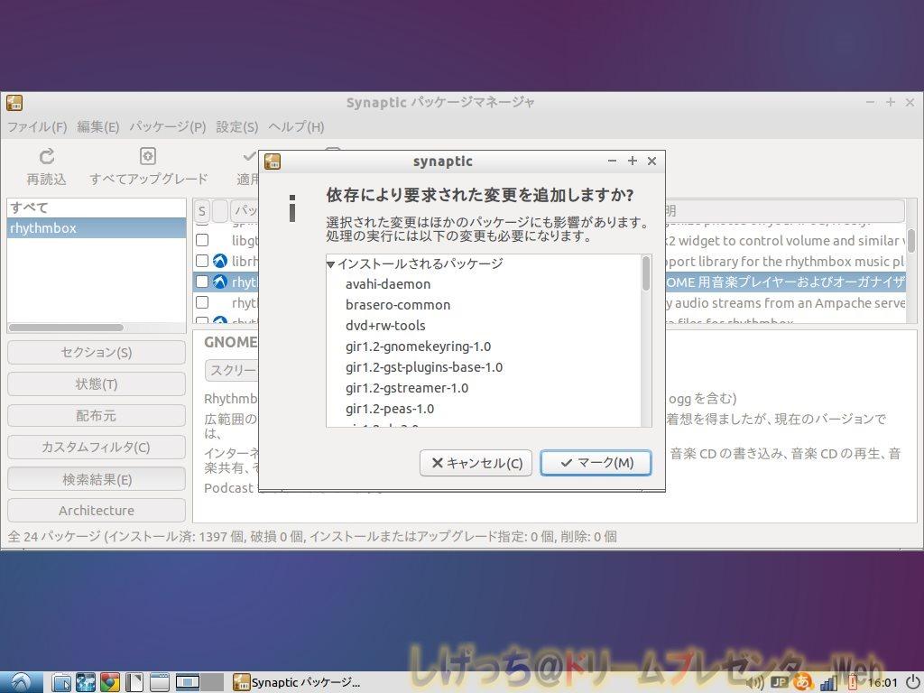 Lubuntu 14 04 でRhythmboxを使ってみる。 | しげっち@ドリーム