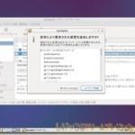 Lubuntu 14.04 でRhythmboxを使ってみる。