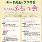「そーき先生とプチッガイを作る『ぷちっ会』第1回」を 開催するってばよ!