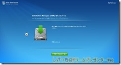FireShot Capture 007 - Synology Web Assistant - http___192.168.0.165_5000_web_index.html