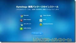 FireShot Capture 014 - SIS-NAS02 - Synology DiskStation_ - http___192.168.0.165_5000_